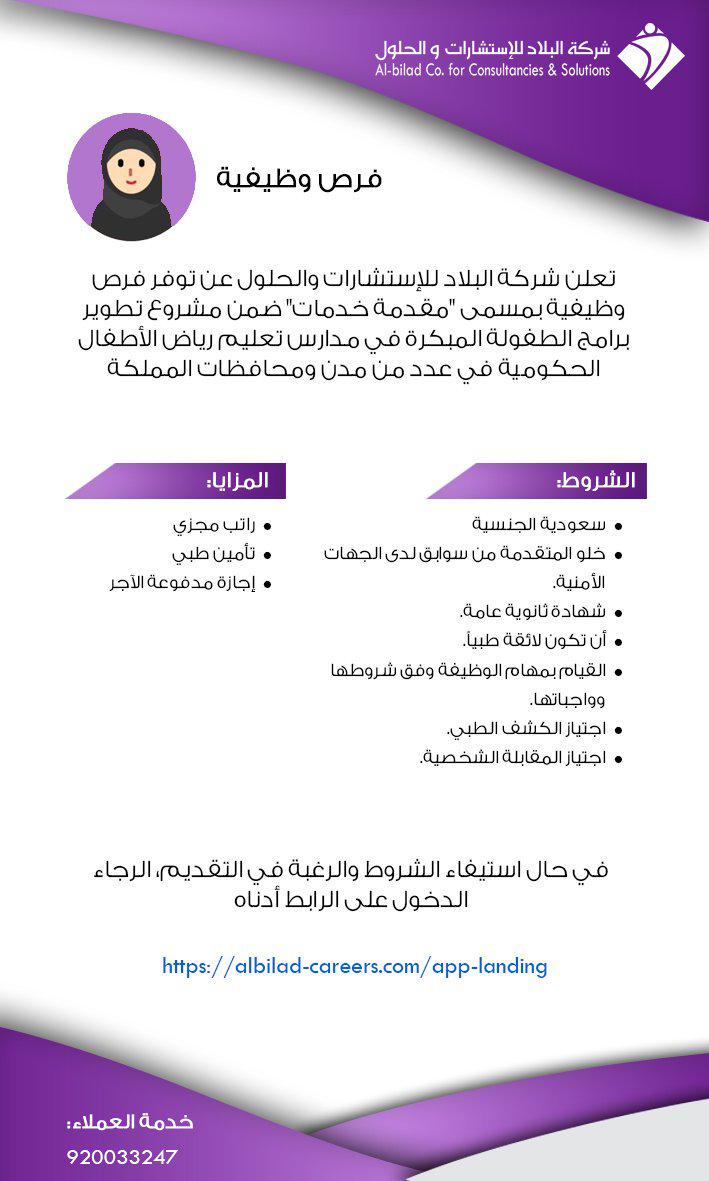 شركة البلاد تعلن وظائف للنساء برياض الأطفال الحكومية في 45 مدينة