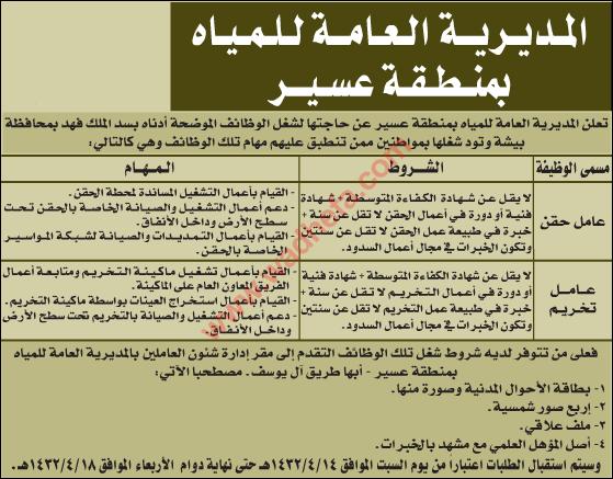 وظائف شاغرة بتاريخ 14/04/1432هـ إعلانات AWM1367.png