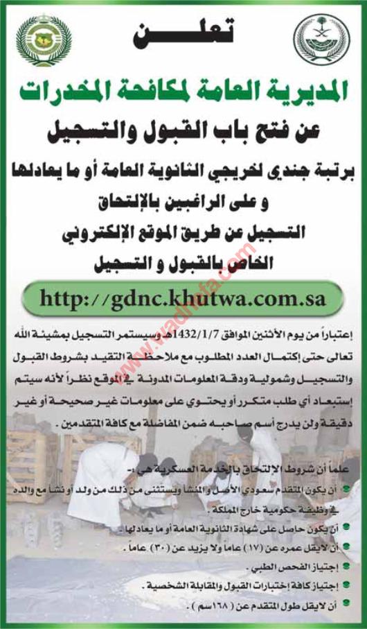 ����� ������ �������� gdnc.khutwa.com.sa