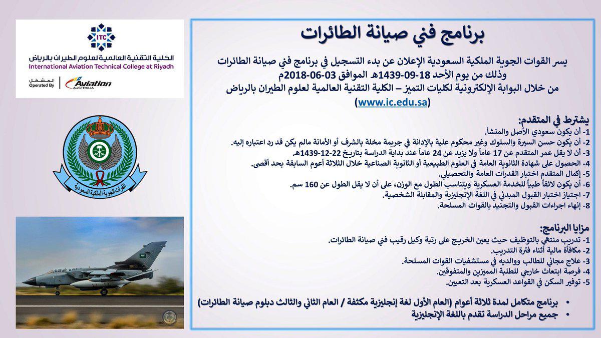 القوات الجوية تعلن فتح التقديم لرتبة وكيل رقيب فني صيانة طائرات