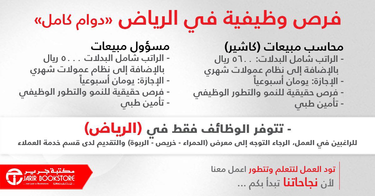 وظائف للسعوديين V Twitter وظائف 9