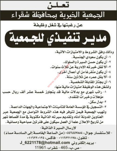 وظائف عسكرية الخميس 4-7-1436- وظائف JSHAQRA3073.png