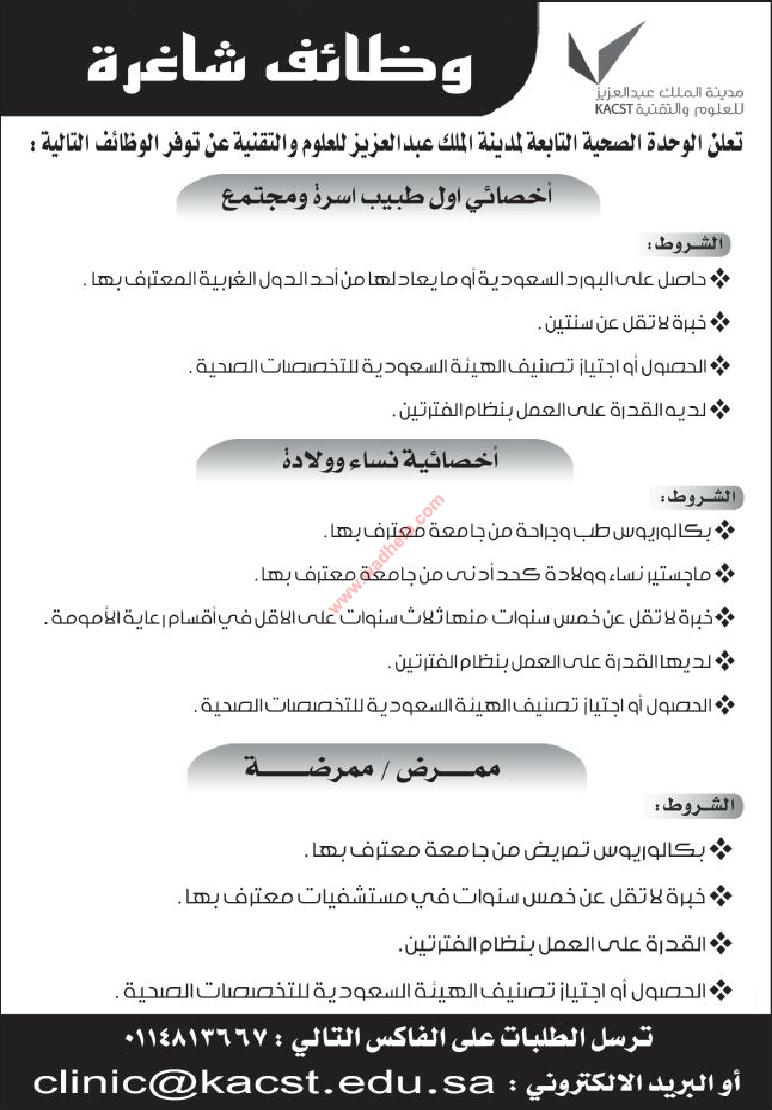 إعلان وظائف صحية في مدينة الملك عبدالعزيز للعلوم والتقنية وظيفة كوم