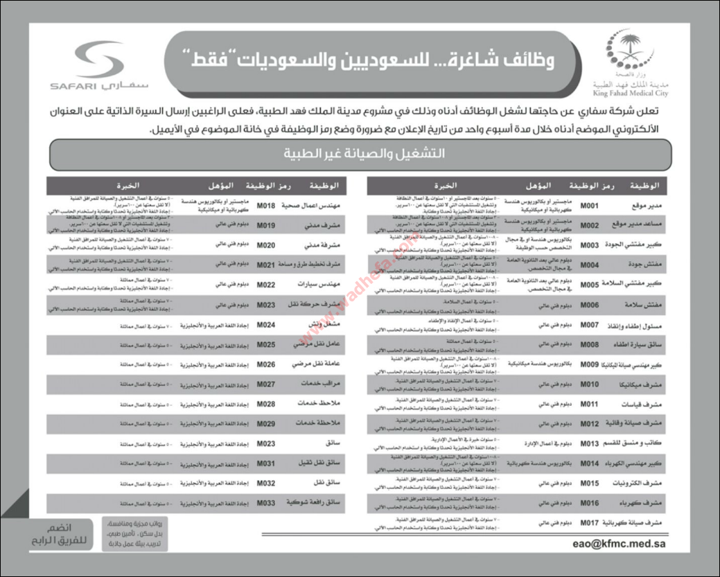 وظائف بنات السعودية الثلاثاء 24-11-1436 KFMC3304.png