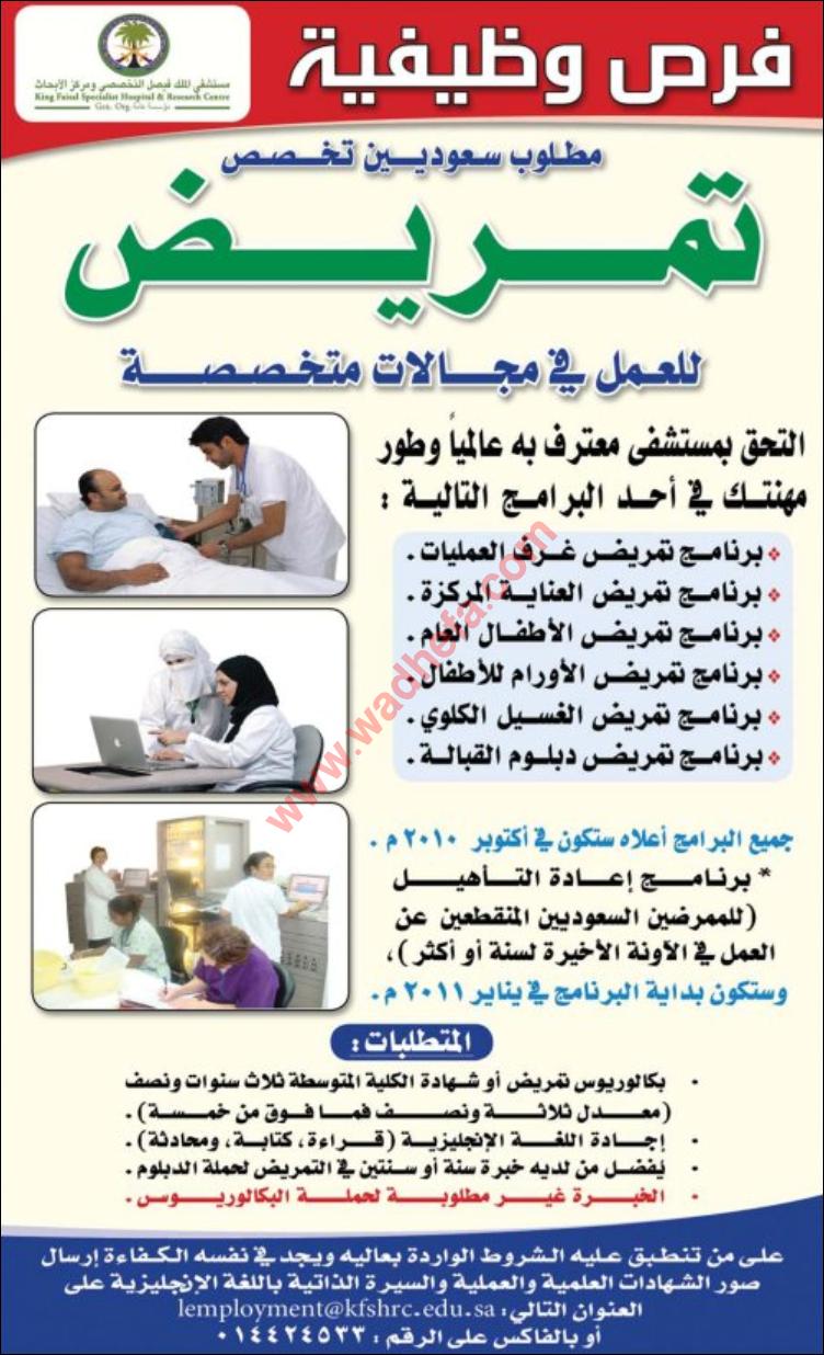 برنامج التمريض التخصصي KFSHRC181.png