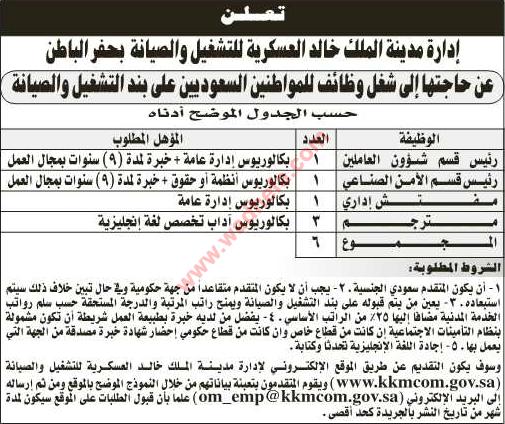 وظائف إدارية مدينة الملك خالد KKMCOM1972.png