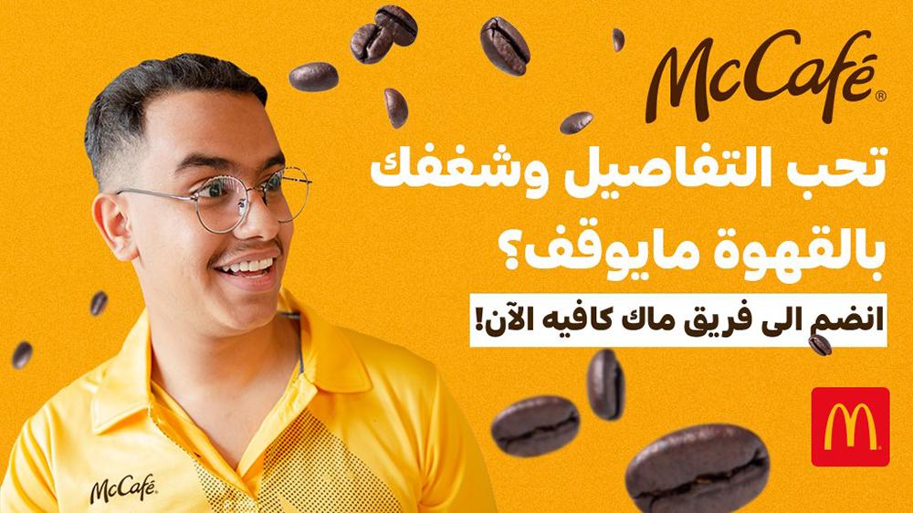 ماكدونالدز السعودية تعلن فتح التوظيف لكافة المؤهلات بمختلف المناطق