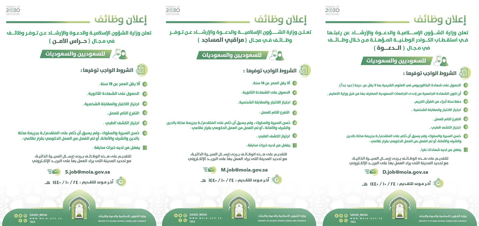 وزارة الشؤون الاسلامية استعلام