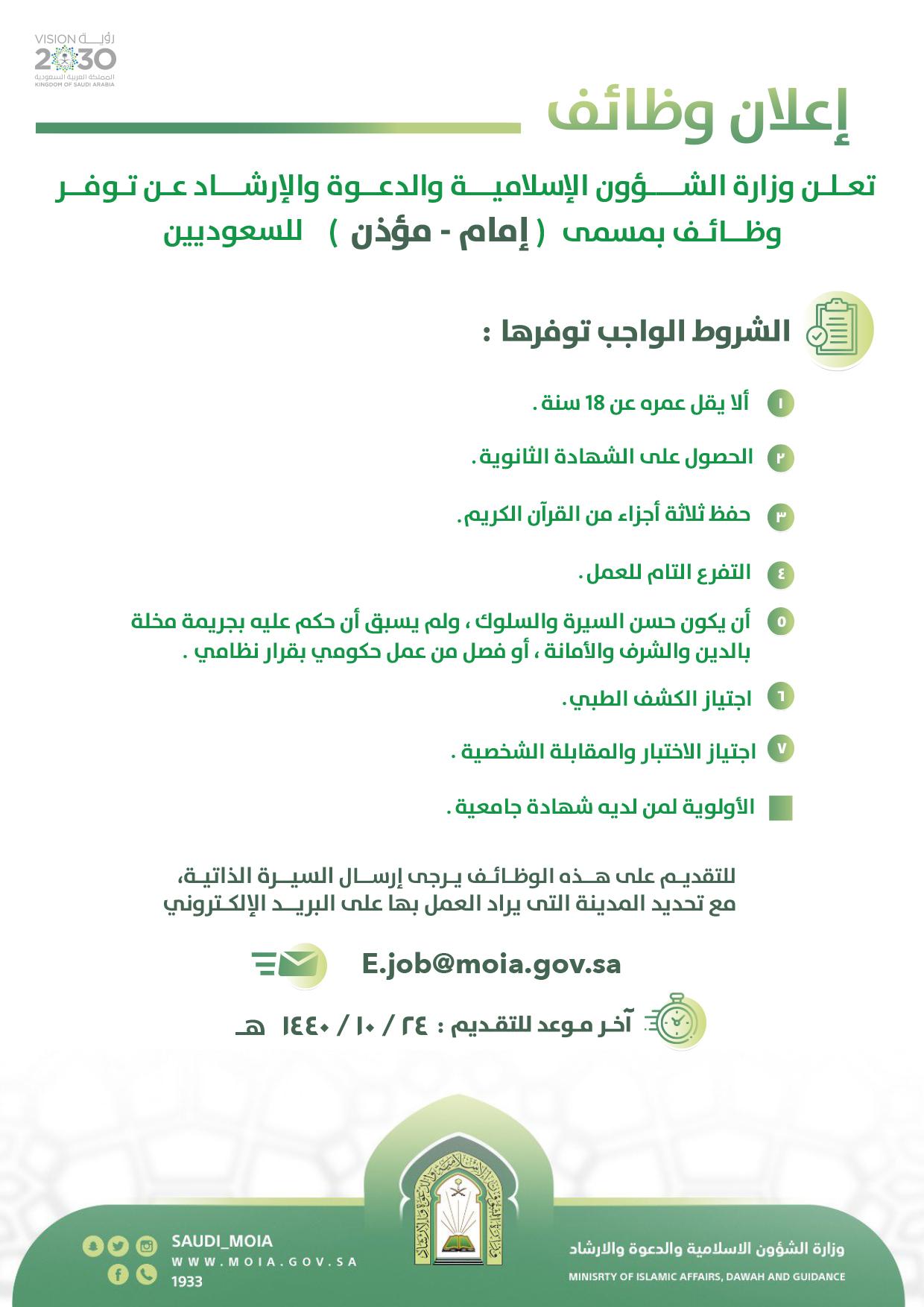 وزارة الشؤون الإسلامية تعلن وظائف إمام ومؤذن بمختلف مناطق المملكة