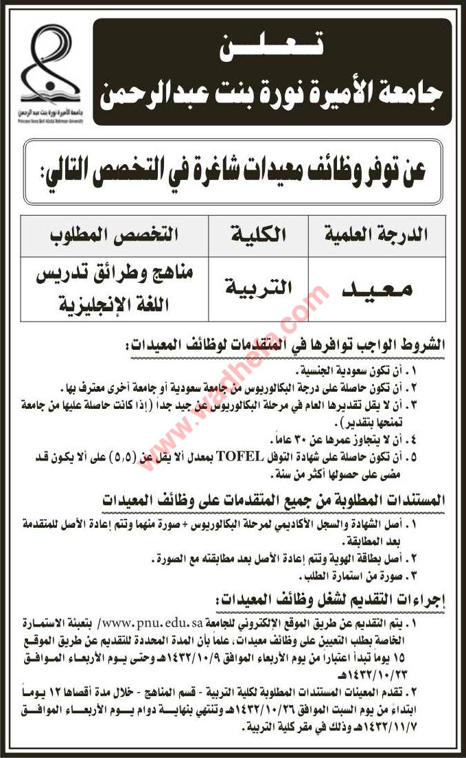 إعلان وظائف معيدات بكلية التربية PNU1588.png