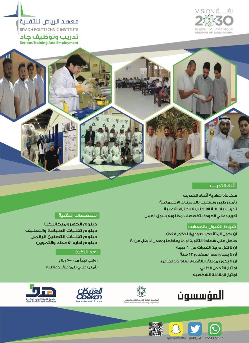 معهد الرياض للتقنية يعلن برنامج تدريب منتهي بالتوظيف لحملة الثانوية