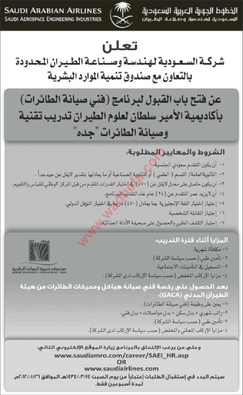 تدريب وتوظيف بالخطوط السعودية منتديات سكاو