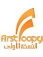 مؤسسة النسخة الأولى للتجارة والمقاولات العامة