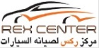 مركز ركس لصيانة السيارات