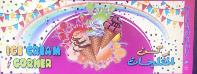 ركن المثلجات