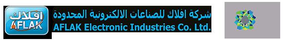 شركة افلاك للصناعات الالكترونية المحدودة