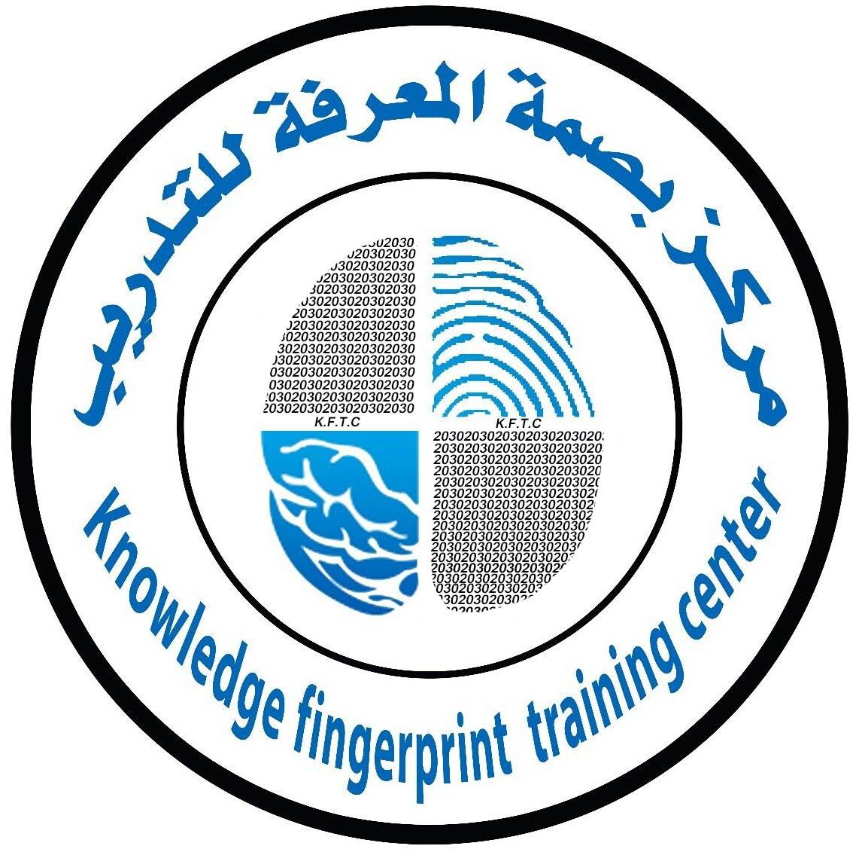 مركز بصمة المعرفة للتدريب