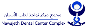 مجمع مركز نواجذ لطب الاسنان