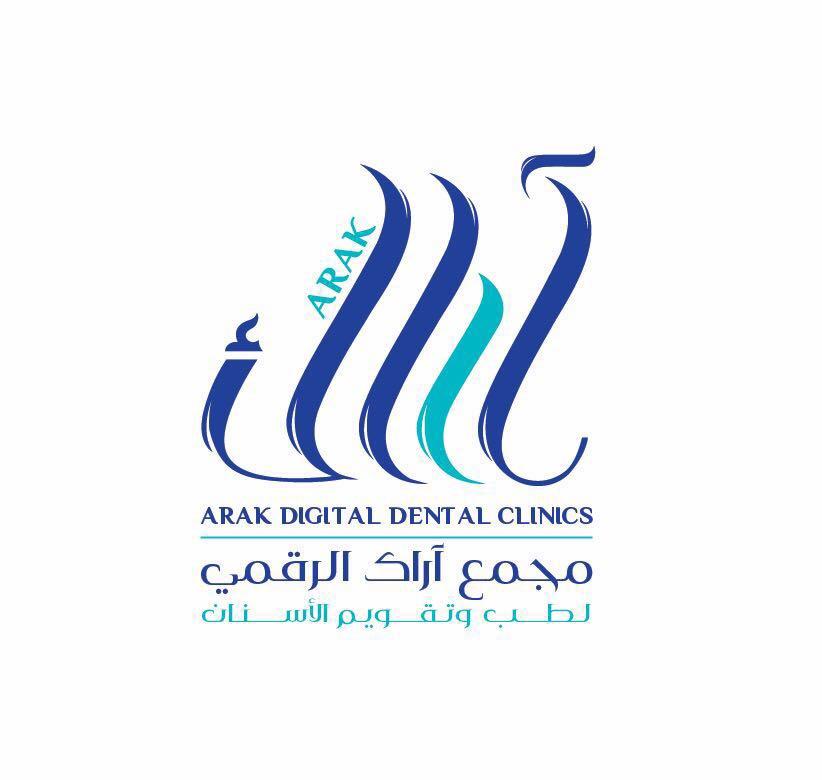 مجمع آراك الرقمي الطبي المتخصص في طب الأسنان