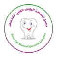 مجمع ابتسامة الطائف الطبي المتخصص