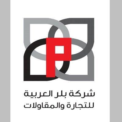 شركة بلر العربية للتجارة والمقاولات