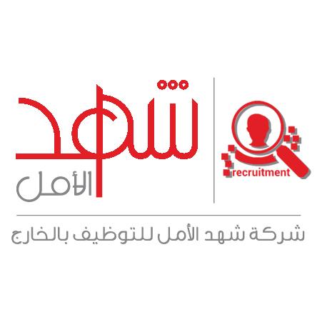 شركة شهد الأمل للتوظيف / تونس