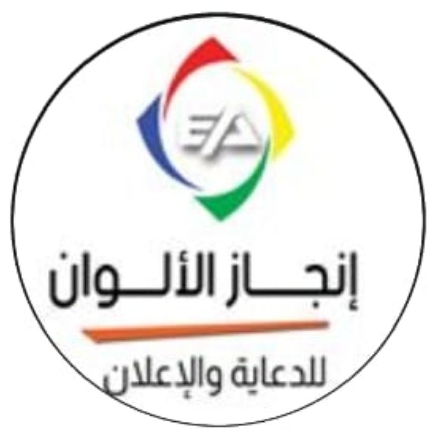 وكالة إنجاز الألوان للدعاية و الأعلان