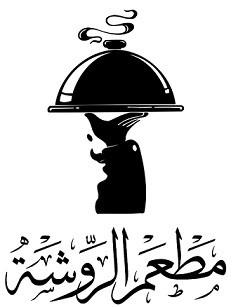 مطاعم الروشة اللبناني