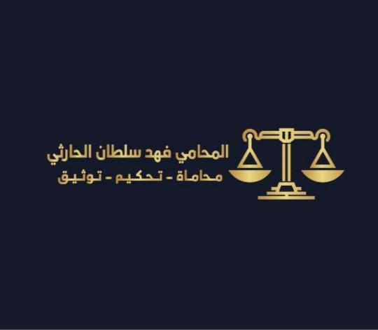 مكتب المحامي فهد سلطان الحارثي