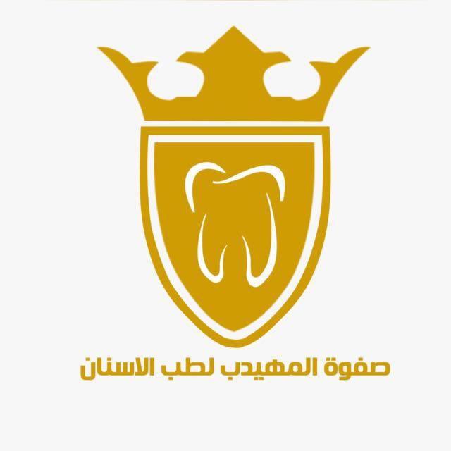 شركة صفوة المهيدب لطب الاسنان فرع بيشة