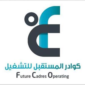 مؤسسة كوادر المستقبل للتشغيل والصيانة