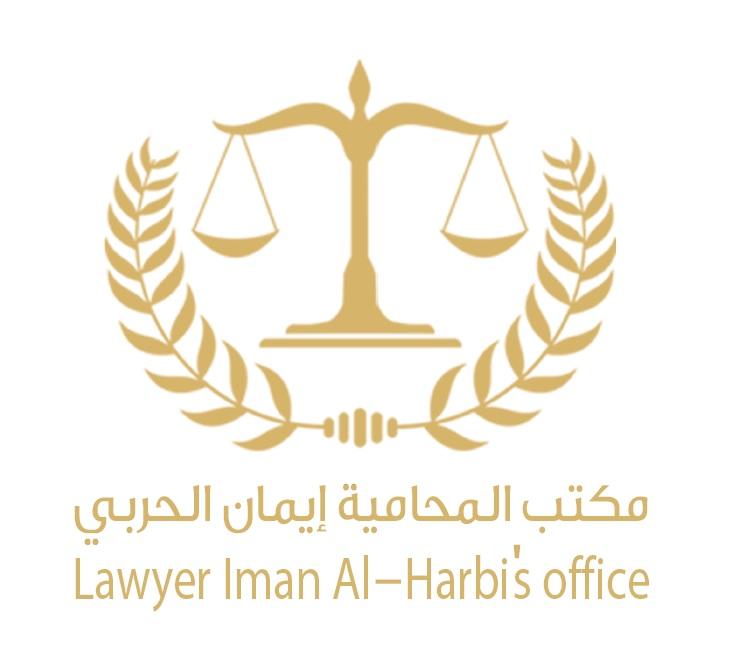 مكتب المحامية ايمان الحربي للمحاماة و الاستشارات و التوثيق