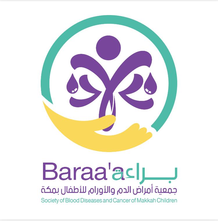 جمعية امراض الدم والأورام لدى الأطفال بمكة