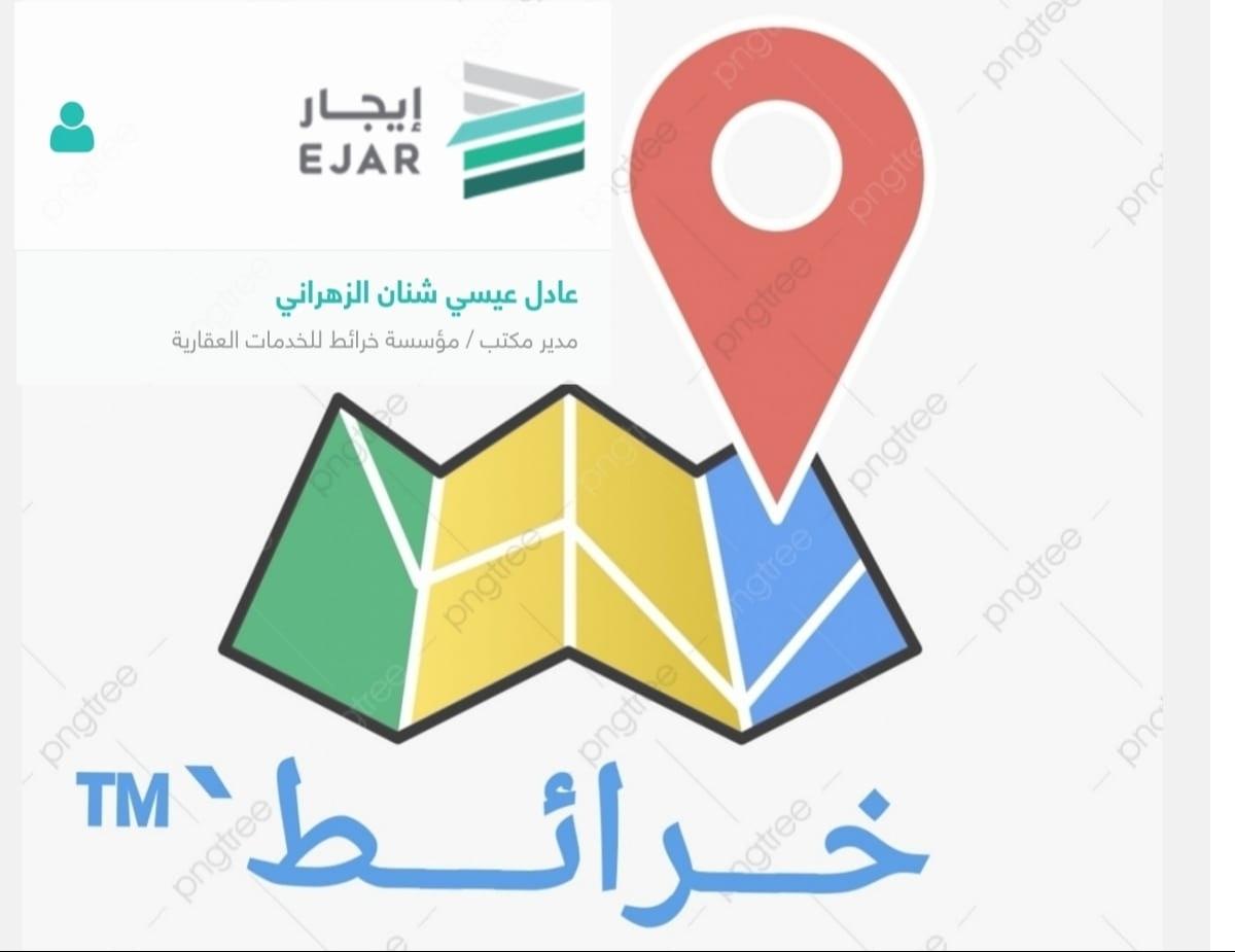 مؤسسة خرائط للخدمات العقاريه