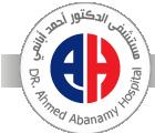 مستشفى الدكتور احمد أبانمي