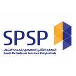 المعهد التقني السعودي لخدمات البترول (SPSP)