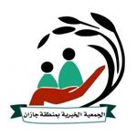 الجمعية الخيرية بمنطقة جازان