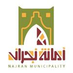 أمانة منطقة نجران