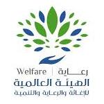 الهيئة العالمية للإغاثة والرعاية والتنمية