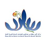 مركز الأمير سلطان للخدمات المساندة للتربية الخاصة