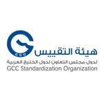 هيئة التقييس لدول مجلس التعاون لدول الخليج العربية