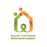 جمعية الوداد الخيرية