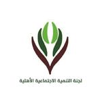 لجنة التنمية الاجتماعية الأهلية