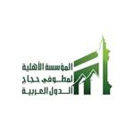 المؤسسة الأهلية لمطوفي حجاج الدول العربية