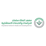 معهد الملك سلمان للدراسات والخدمات الاستشارية