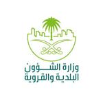 وزارة الشؤون البلدية والقروية