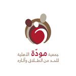 جمعية مودة الخيرية للحد من الطلاق وآثاره