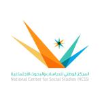 المركز الوطني للدراسات والبحوث الاجتماعية