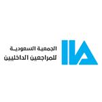 الجمعية السعودية للمراجعين الداخليين