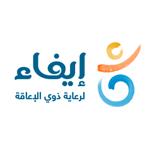 جمعية إيفاء لرعاية ذوي الإعاقة